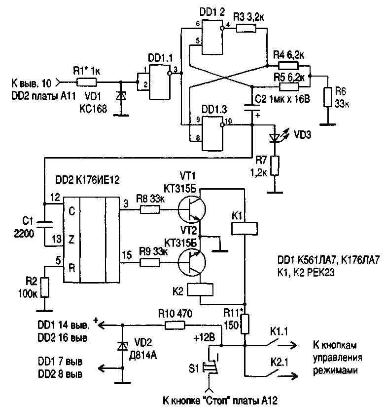 Все резисторы в схеме 0,125 Вт, за исключением R11 (0,25 Вт) Сопротивление и мощность R11 подбирают в зависимости от...