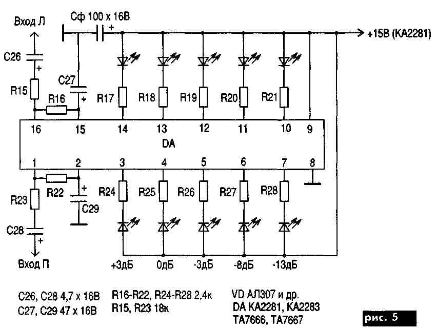 Так же полезные материалы.  2. Каширец М. Л. Индикатор уровня сигналов на светодиодах...