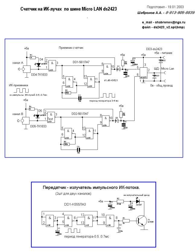 Многотональная сирена на микросхеме tda2030a электрическая схема мощного низкочастотного схема на.