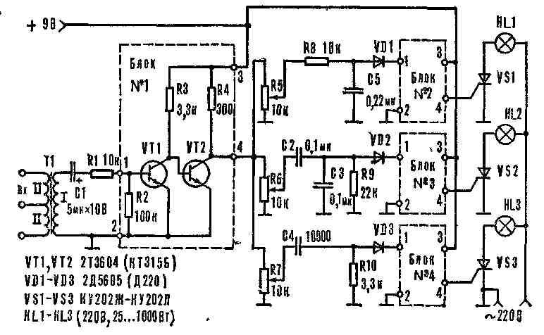 """Схему еще одного варианта подобного устройства предложил журнал """"Радио, телевизия, електроника """" (НРБ)."""