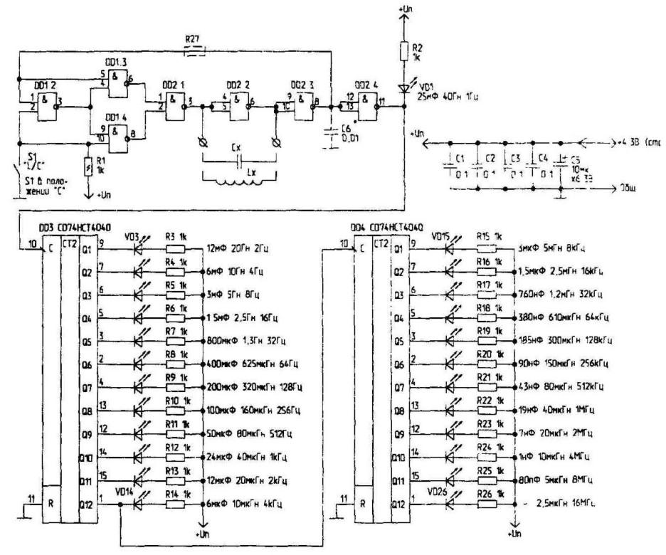 На элементах DD3 и DD4 собран делитель частоты с максимальным коэффициентом деления... рис.1. ёмкость конденсаторов...