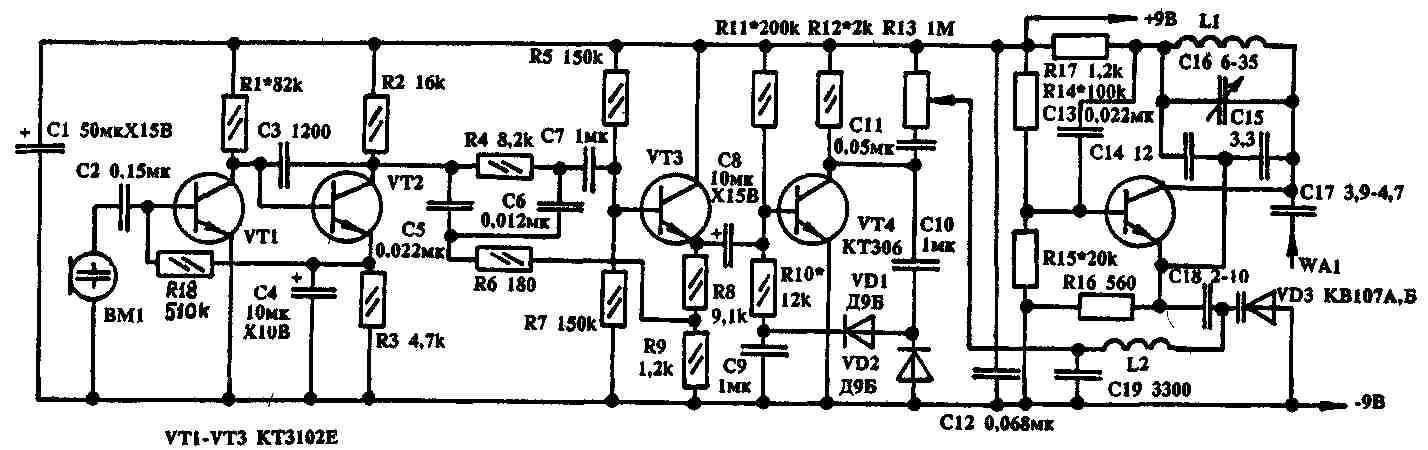 """Работа этого радиомикрофона предусматривает использование в качестве приемного устройства радиоприемника  """"Океан-209 """"..."""