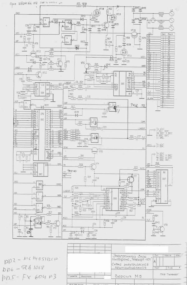 Это схема синего (маленького) Укртелекомовского аппарата, того что сейчас.  Публикация: www.cxem.net.